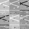 Короткі фільми – великі сенси: «Кіноогляд сучасного українського кіна» у Києві