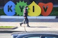 За добу в Києві ще у п'ятьох людей підтвердили коронавірус