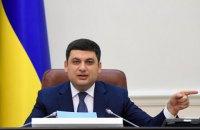 Гройсман: в 2020 году Украина перейдет на самообеспечение газом