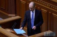Яценюк: Донбасс не будет восстанавливаться за счет бюджета, пока он под контролем боевиков