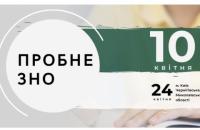 Пробное ВНО на Николаевщине перенесли на 24 апреля