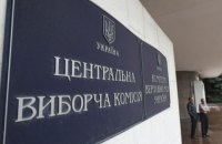 ЦВК збільшила витрати на президентські вибори на 720 тис. гривень