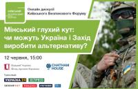 """В рамках Киевского Форума Безопасности состоится дискуссия """"Минский тупик: могут Украины и Запад выработать альтернативу?"""""""