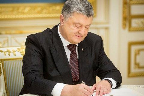Порошенко подписал закон оликвидации местных судов исоздании окружных