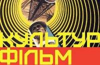 На Книжковому арсеналі пройдуть лекції про українське кіно