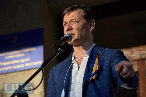 Передвиборна програма Олега Ляшка
