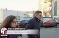 Журналісти знайшли у полковника СБУ майно в Чорногорії, квартири по 5 млн і заборонений бізнес
