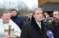 Ющенко: отсутствие единой церкви дестабилизирует страну