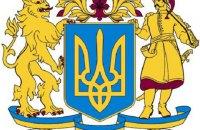 По инициативе Фонда Богдана Губского состоялась международная выставка, посвященная истории Большого Государственного Герба