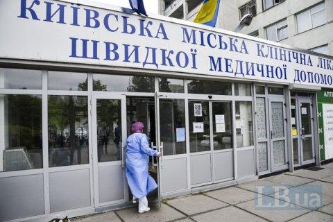 У лікарні швидкої допомоги Києва стався спалах коронавірусу серед медиків (оновлено)
