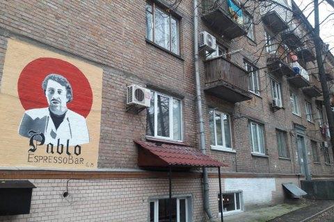 Госпотребслужба обязала кофейню в Киеве убрать мурал с колумбийским наркоторговцем Эскобаром