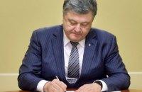 """Порошенко підписав """"безвізовий"""" закон про електронне декларування"""