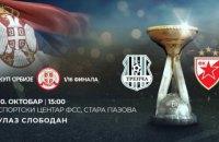 """Футбольну команду """"Црвени Звезди"""" не пропустили в Косово на матч Кубка Сербії"""