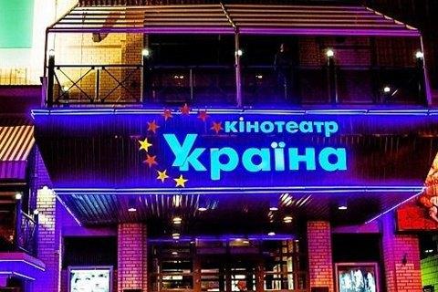 """В Киеве закрывается еще один кинотеатр - """"Украина"""""""