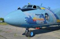 Військові за підтримки волонтерів відновили другий Ан-26