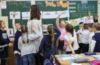 В Україні затвердили новий профстандарт шкільних вчителів