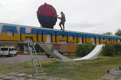 """Днепропетровск собираются """"переименовать"""" в честь Святого Петра"""