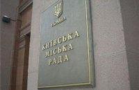 """Невідомі """"замінували"""" Київраду і вимагали біткоїни (оновлено)"""