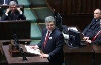 Порошенко розпочав промову в Сеймі польською мовою