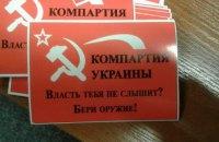 СБУ провела обыски у руководителей компартии в Киеве и области