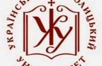 Благодійний вечір і Тихий аукціон УКУ в Києві пройде дистанційно