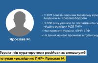 """СБУ ліквідувала агентурну мережу """"ЛНР"""", яка готувала низку терактів"""