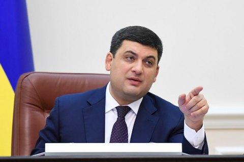 """Гройсман розраховує на """"план Маршалла для України"""""""