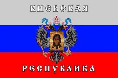 """Создателей """"Киевской республики"""" во """"ВКонтакте"""" отправили под суд"""