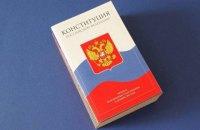 Понад 70% росіян вважають, що влада дотримується Конституції РФ, при цьому 40% ніколи її не читали, - опитування