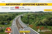 """На першій ділянці """"Дороги Єдності"""" на Дніпропетровщині 2 липня відбудеться пробіг ретро-автівок"""