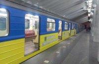 У Харкові вагони метро пофарбували в синьо-жовтий колір