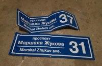 Міська рада Харкова втретє повернула проспекту Григоренка ім'я Жукова