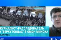 У Гродні затримали редактора білоруської версії InformNapalm Дениса Івашина