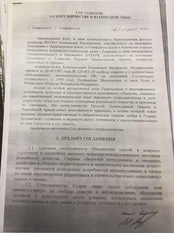 Договір між УПЦ МП та ЧФ РФ (перша сторінка)