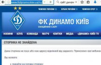"""Сайт київського """"Динамо"""" закрив російськомовну версію"""