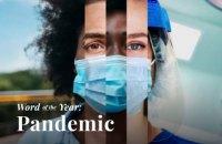 """Найстаріший американський словник назвав словом 2020 року """"пандемію"""""""