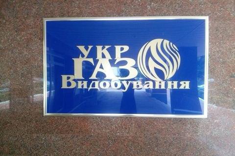 Мін'юст заарештував рахунки «Укргазвидобування»