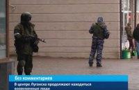"""У центрі Луганська з'явилися озброєні бойовики після відсторонення голови """"МВС ЛНР"""" (оновлено)"""