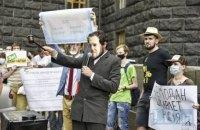 Под Кабмином собрался митинг против назначения Шкарлета