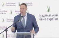 Нацбанк закликав Верховну Раду підтримати реформу сфери фінансових послуг