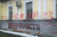 """Неизвестные напали на офис харьковской """"Просвиты"""""""