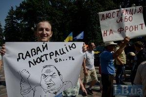 Депутаты от ПР обжалуют закон о люстрации в Конституционном суде