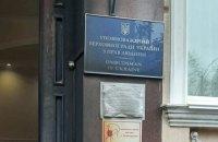 У Києві чоловік намагався підпалити двері Офісу омбудсмана (оновлено)