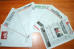 Львівські газети вийшли з порожніми обкладинками