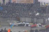 """""""Беркут"""" начал оттеснять демонстрантов"""