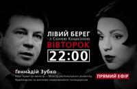 """""""Левый берег с Соней Кошкиной"""": гость - Геннадий Зубко"""