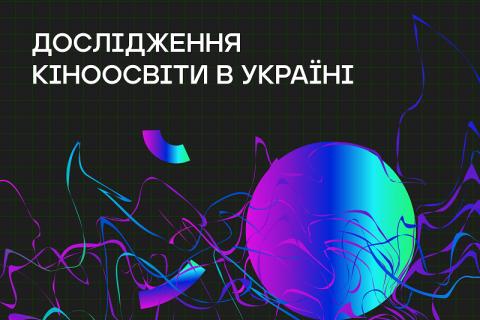 В Украине проведут системное исследование кинообразования