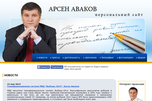 Аваков заявив про злам свого сайту