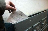 Киев ввел новую систему оплаты услуг ЖКХ