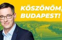 Партія Орбана програла вибори мера Будапешта